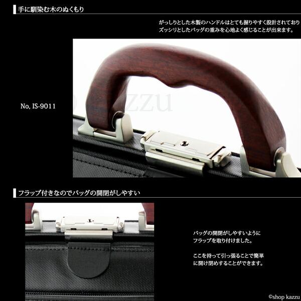 ビジネスバッグ メンズ ポリカーボネート 2WAY ミニダレスバッグ 礎 【IS-9011】イメージ写真8