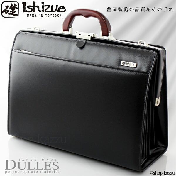 豊岡鞄 ダレスビジネスバッグ