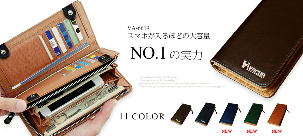 長財布 メンズ 牛革型押し、牛革型押し 多機能 L字ファスナーウォレット VACUA ヴァキュア (5色)【VA-6619】