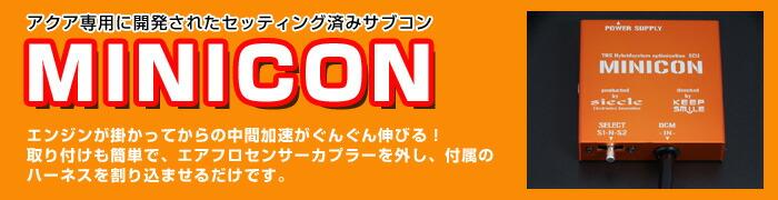アクア用MINICON