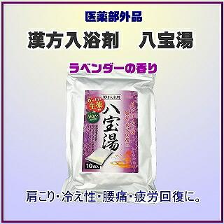 漢方入浴剤 八宝湯