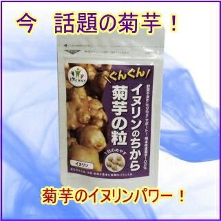 イヌリン 菊芋の粒