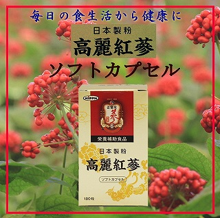 日本製粉 高麗紅蔘ソフトカプセル