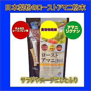 日本製粉のローストアマニ粉末
