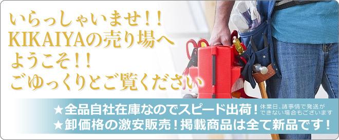 ツールショップkikaiya 楽天ショッピング店へようこそ!