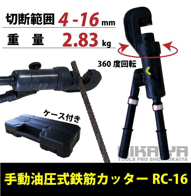 手動油圧式鉄筋カッター 切断能力4〜16mm