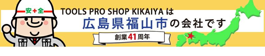 TOOLS PRO SHOP KIKAIYAは広島県福山市の会社です/></div>  <br>      <div style=