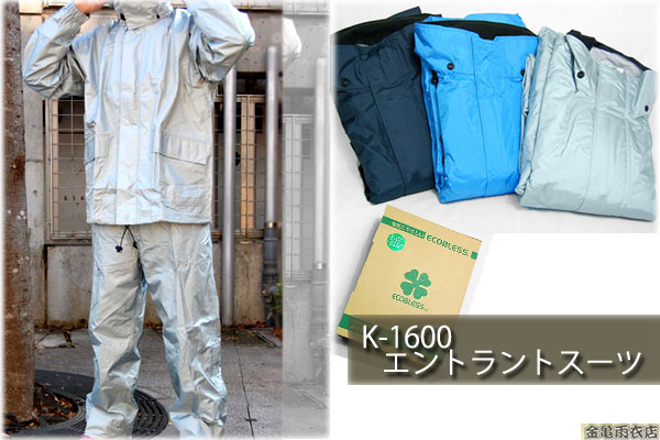 K-1600 キンカメ エントラントスーツ