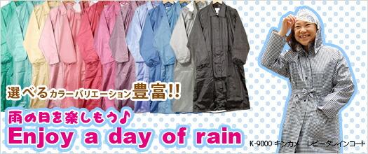 選べるカラーバリエーション!雨の日を楽しもう♪K-9000レビータレインコート