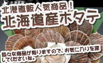 北海道産ホタテ
