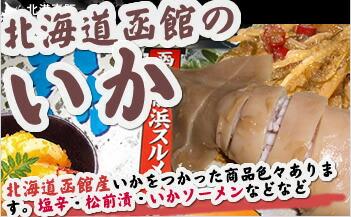 北海道函館産いかをつかった商品