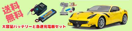 XB+バッテリー急速充電器セット