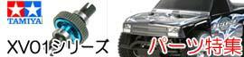 タミヤXV01パーツ