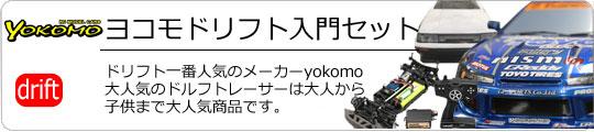 ヨコモ入門セット