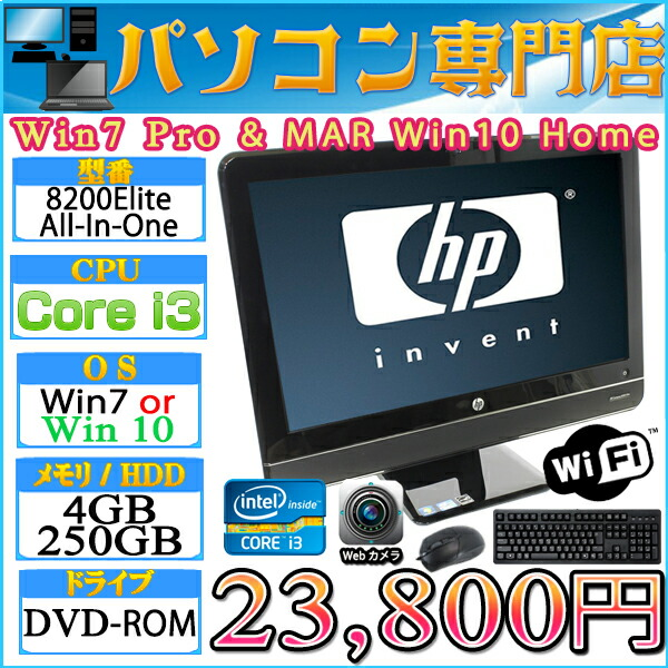 8200Elite All-in-One-i3-23800
