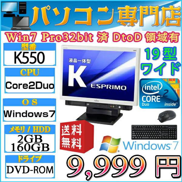 【訳有り】FMV一体型 K550-9999