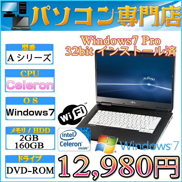 Aシリーズ Celeron900 2.2GHz-12980