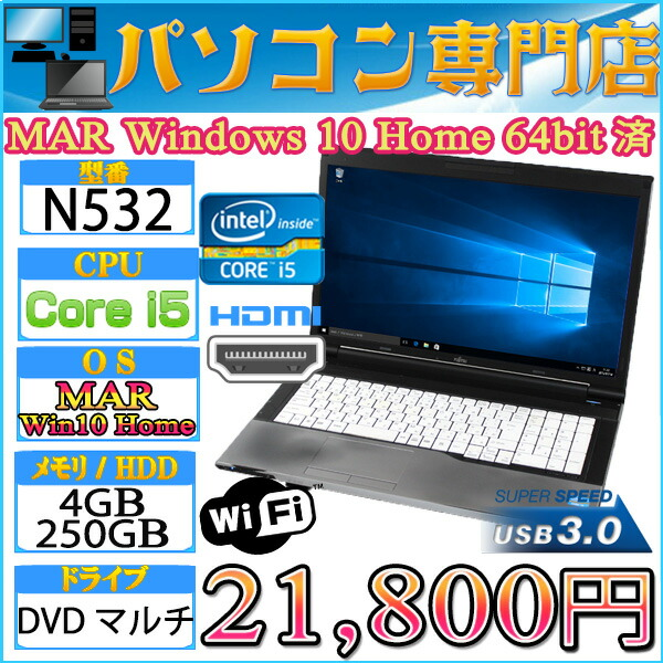 N532 Core i5 3320-2.6GHz