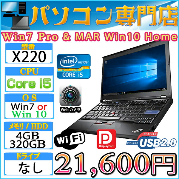 X220 Core i5 -2.5GHz-21600