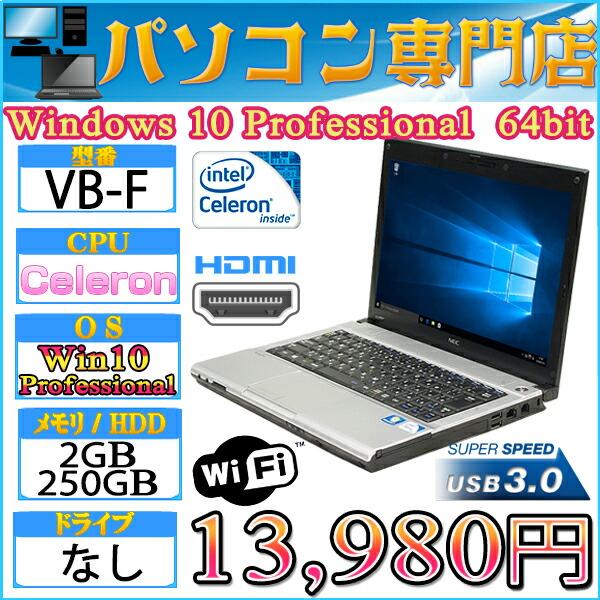 12.1型 NEC製 VB-F Celeron-13980