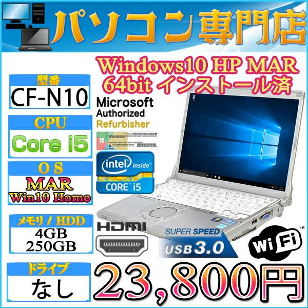 CF-N10 Core i5 -23800