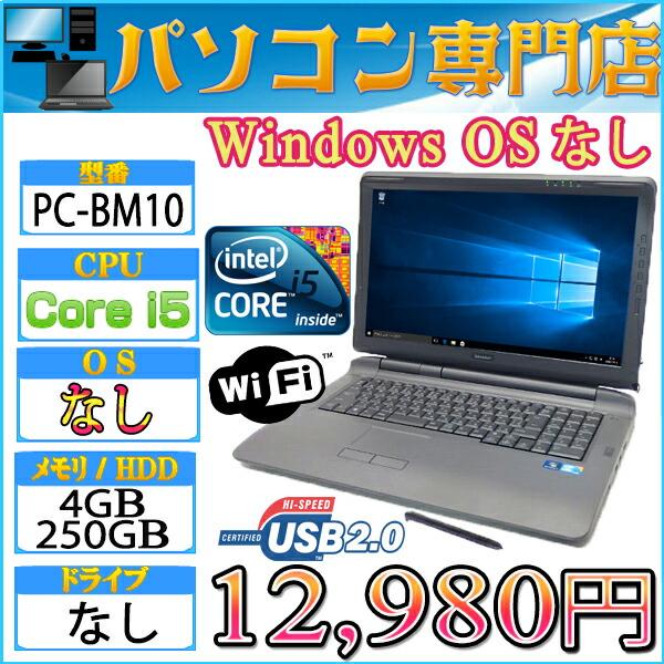 【訳あり】16.4型SHAP-12980