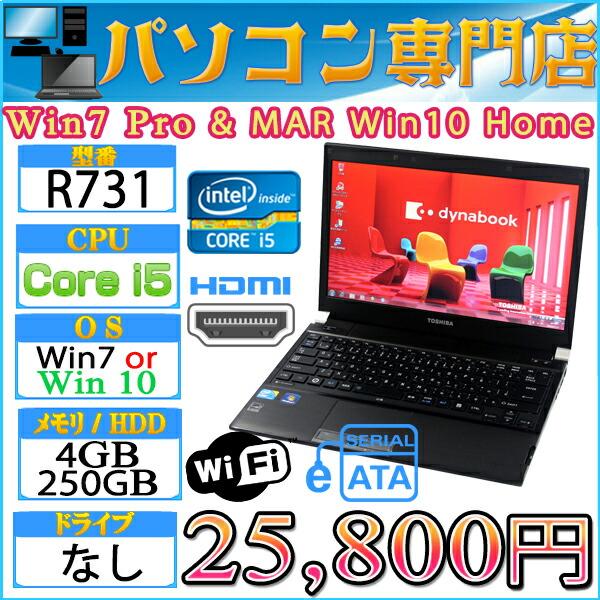 R731 Core i5-2.5GHz ドライブなし-25800