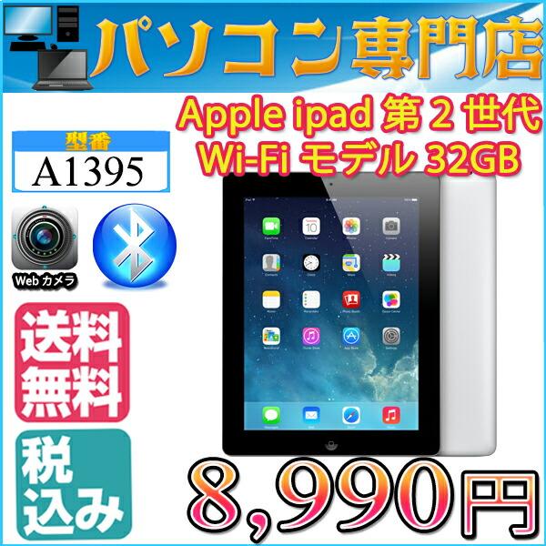 ipad2-A1395-8990