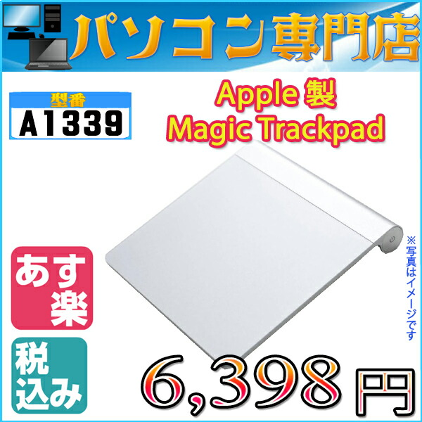 Magic Trackpad-6398