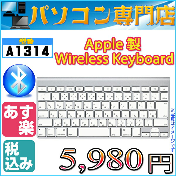 Wireless Keyboard A1314-5980