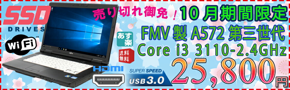 A572-i3-4-SSD-Win7-10-25800