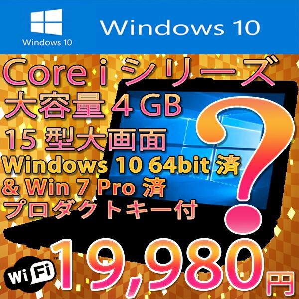 15シークレット-Core i シリーズ -19980