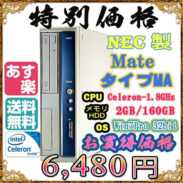 MA Celeron-1.8GHz-6480