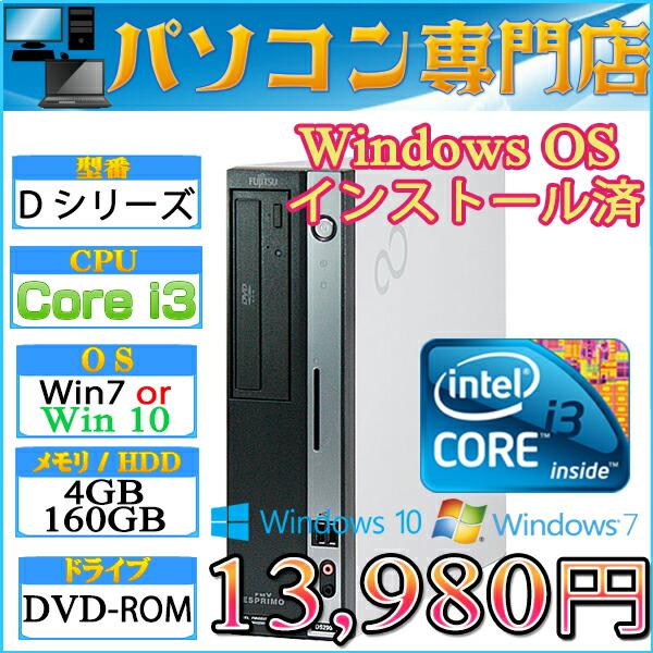 FMV製 Dシリーズ Core I3 -13980