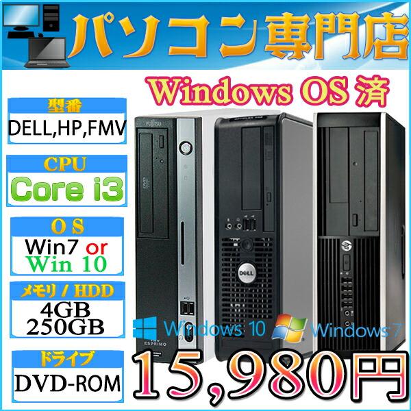 HP DELL 富士通製 第2世代 Core i3 2100-15980