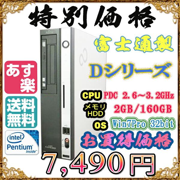 富士通製 Dシリーズ PDC-7490