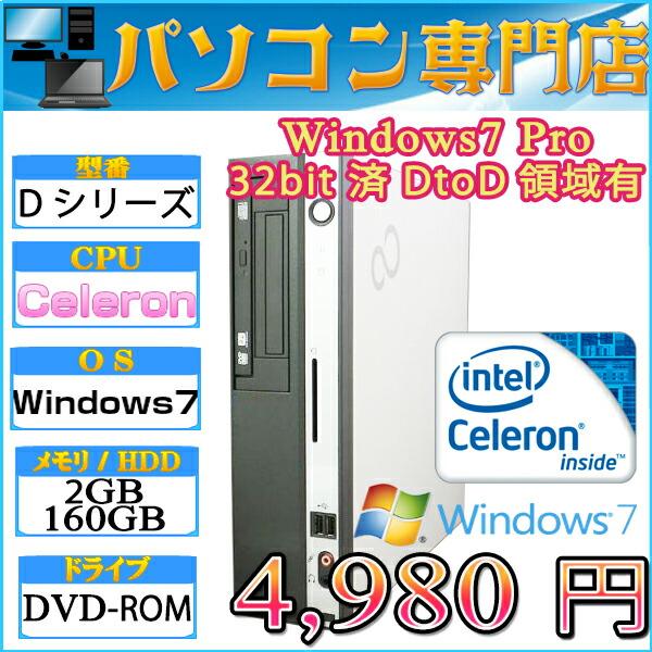 FMV Dシリーズ Celeron-1.80-4980