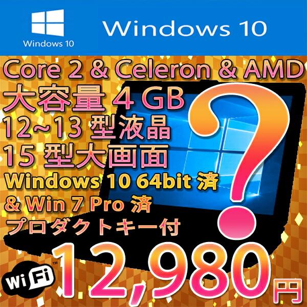 15型ワ シークレットパソコン-12980