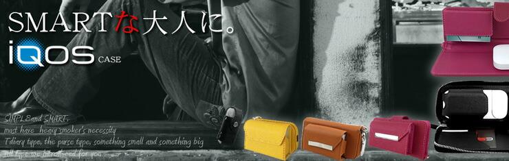 iQOS ケース ストラップ付き ロングケース ペンケースデザイン アイコス レザーケース アイコスカバー 収納ケース カバー 電子タバコ たばこ 禁煙 減煙 合皮