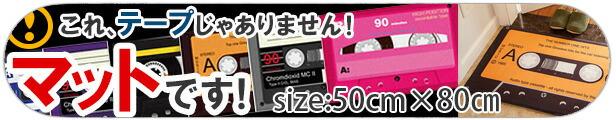 カセットテープ ラグ マット ウォッシャブル 丸洗いok 滑り止め