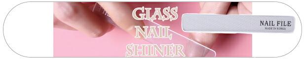 グラスネイルシャイナー 爪磨き