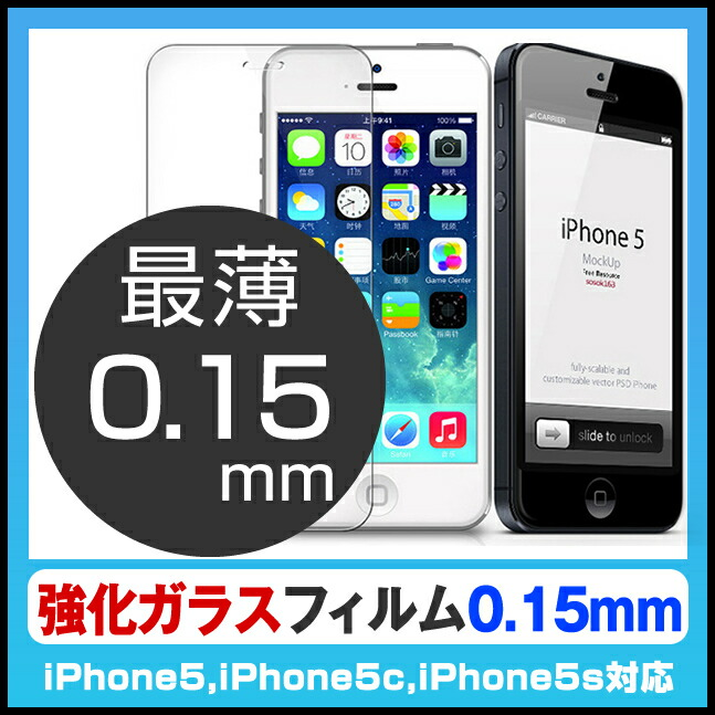 iPhone5/iPhone5S/iPhone5C用 アイフォン5s 強化ガラス 強化ガラス製フィルム【つけたまま指紋認証可能】