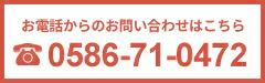 0586-71-0472