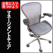 マネージメントチェア・中古オフィス家具販売