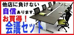 中古オフィス家具 セット商品・会議用品