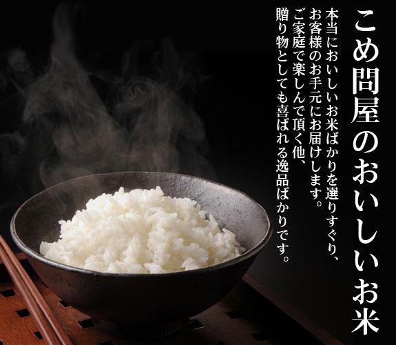 こめ問屋のおいしいお米 本当においしいお米ばかりを選りすぐり、お客様のお手元にお届けします。 ご家庭で楽しんで頂く他、贈り物としても喜ばれる逸品ばかりです。