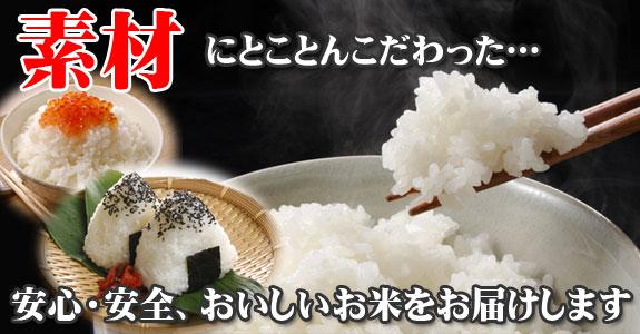 素材にとことんこだわった 安心・安全、おいしいお米をお届けします