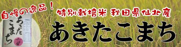 自慢の逸品!特別栽培米秋田県仙北産あきたこまち 10kg・20kg・30kg(玄米)