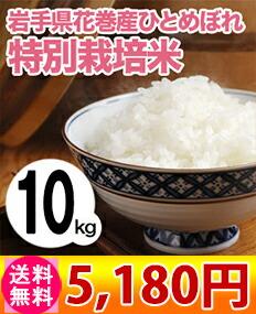 岩手県花巻産ひとめぼれ10kg