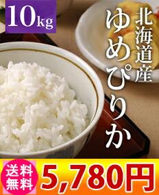 北海道産ゆめぴりか10kg